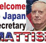 マティス国防長官の来日を歓迎いたします。