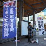 2017/02/11有楽町駅前での街宣活動